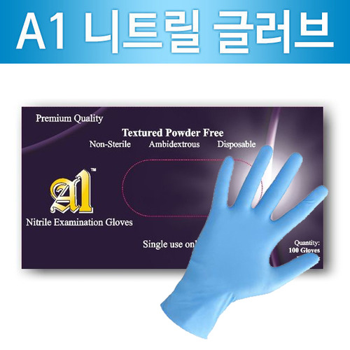 A1 Nitrile Examination Gloves/니트릴 글러브